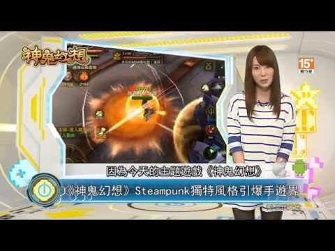 Video of 神鬼幻想-結衣真心推薦