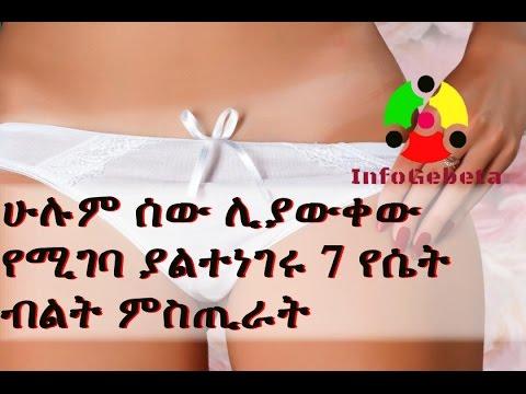 InfoGebeta Seven important women gentile health secretes