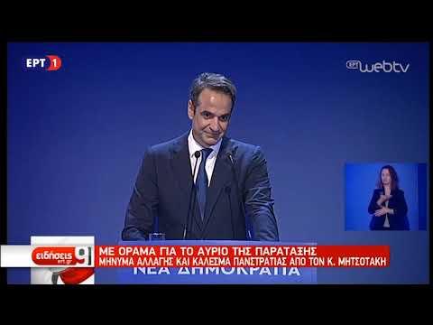 Μήνυμα αλλαγής και κάλεσμα πανστρατιάς από τον Κ. Μητσοτάκη | ΕΡΤ