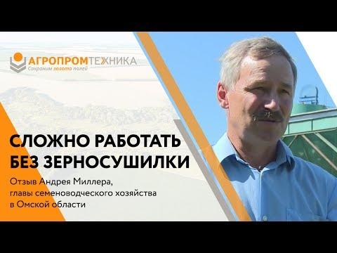 Отзыв о зерносушилке С-10 в Омской области семеноводческого хозяйства