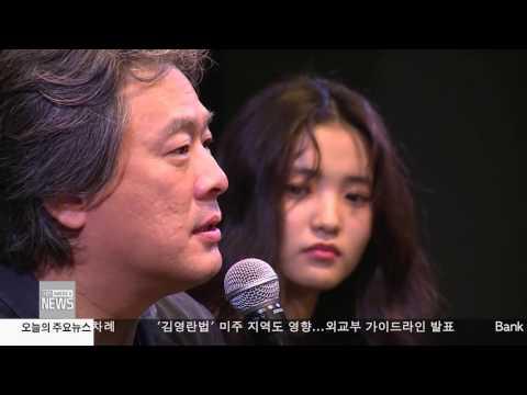 한인사회 소식  9.26.16 KBS America News