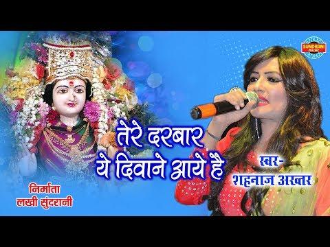 Video Maiya Tere Darbar Ye Diwane Aaye Hai - Shahnaz Akhtar 07089042601 - Lord Durga - HD Video download in MP3, 3GP, MP4, WEBM, AVI, FLV January 2017