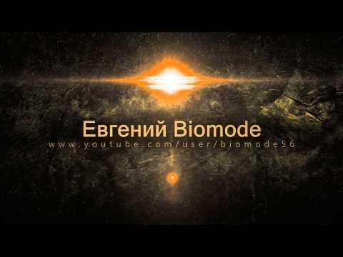 Intro для Biomode56