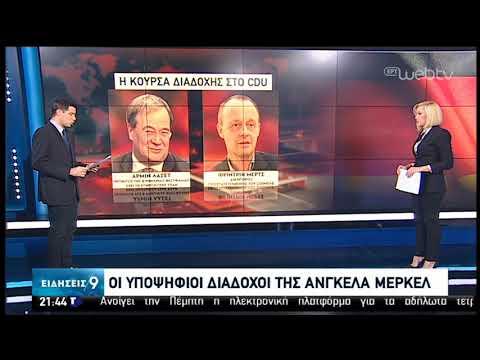 Οι υποψήφιοι για την «κούρσα διαδοχής» της Α. Μέρκελ | 25/02/2020 | ΕΡΤ