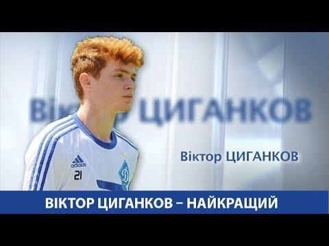 Віктор ЦИГАНКОВ – найкращий гравець «Динамо» в сезоні 2017/18! (видео)