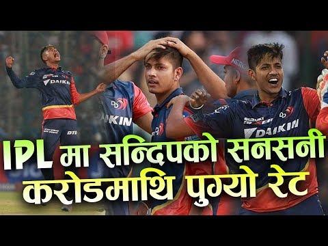 (IPLमा करोडमाथि पुग्यो सन्दिप लामीछानेको रेट-बने दिल्लीको नं १ खेलाडी| IPL 2018 : Sandeep Lamichhane - Duration: 10 minutes.)