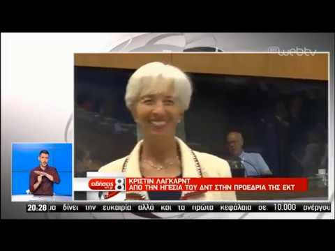 Κριστίν Λαγκάρντ: Από την ηγεσία του ΔΝΤ στην προεδρία της ΕΚΤ | 03/07/2019 | ΕΡΤ