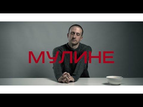 Svyat - Мулине