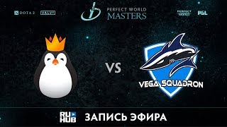 Kinguin vs Vega Squadron, Perfect World Minor, game 1 [Adekvat, GodHunt]