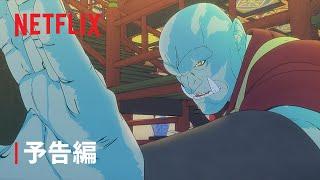 Bright: Samurai Soul - Bande annonce