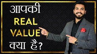 अपनी कीमत पहचानो | Apki Real Value Kya Hai ? | Inspirational Video