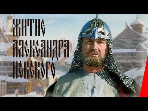 Житие Александра Невского (1991)