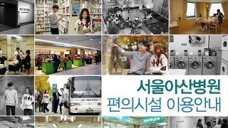 서울아산병원 편의시설 이용안내 미리보기