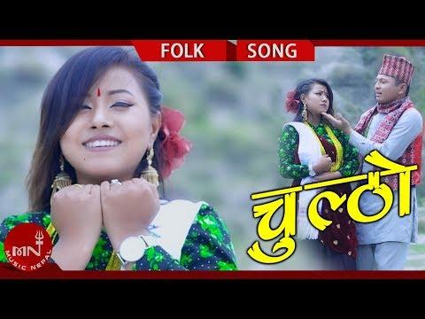 (New Lok Dohori 2075/2018 | Chultho -  Krishna Bhakta Rai Ft. Shikhar Gajarkote & Aarushi Magar - Duration: 5 minutes, 28 seconds.)