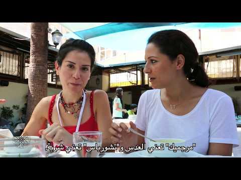 Voyages de Choumicha Turquie Episode 2 Antakya رحلات شميشة : تركيا - الجزء