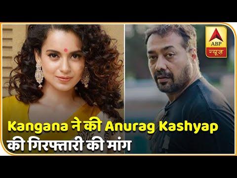 Kangana Ranaut ने की Anurag Kashyap की गिरफ्तारी की मांग | ABP News Hindi