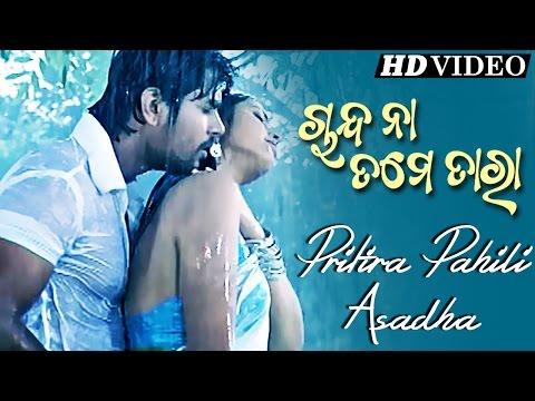 Video PRITIRA PAHILI ASHADHA | Romantic Film Song I CHANDA NA TAME TARA I Deepak, Prachi Sinha download in MP3, 3GP, MP4, WEBM, AVI, FLV January 2017