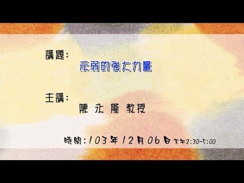 2014年12月6日高雄市立圖書館岡山講堂—陳永隆:示弱的強大力量