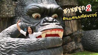 Video สวนสนุก ดินแดนมหัศจรรย์2 ดรีมเวิล์ด - เกรซสไมล์ MP3, 3GP, MP4, WEBM, AVI, FLV Juni 2019