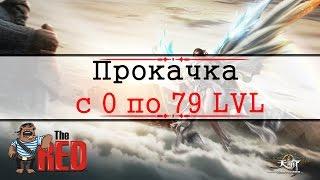 Видео к игре Revelation из публикации: Revelation Online — прокачка с 0 по 79 LVL