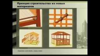 Новые композитные строительные материалы