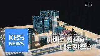 "Video [풀영상] 시사기획 창 - 재벌갑질 청산 프로젝트 2편 : ""아빠도 회장님, 나도 회장님"" / KBS뉴스(News) MP3, 3GP, MP4, WEBM, AVI, FLV Agustus 2018"