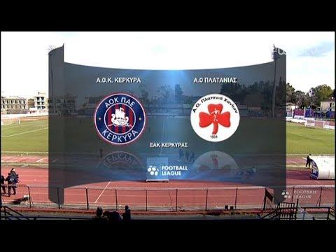 ΚΕΡΚΥΡΑ-ΠΛΑΤΑΝΙΑΣ ΧΑΝΙΩΝ 1-0 | HIGHLIGHTS | 06/01/2019 | ΕΡΤ