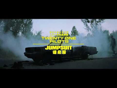 Twenty One Pilots 二十一名飛員樂團 - Jumpsuit 連身服 (華納official HD 高畫質官方中字版)