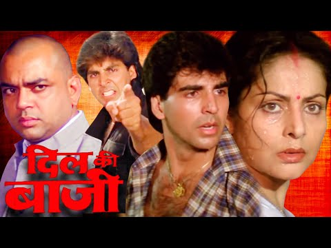 दिल की बाजी || Full Action Bollywood Hindi Movie || Akshay Kumar , Paresh Rawal Action Film || NV