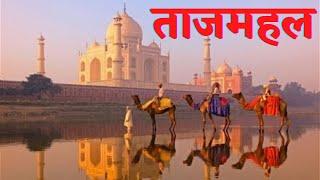 Agra India  city images : India Agra Taj Mahal *HD*