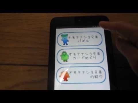 秋田県仙北市のゆるキャラが子供向けアプリに!Androidア …