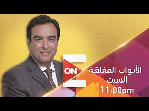 """شاهد الحلقة الكاملة من برنامج """"الأبواب المغلقة"""" ليوم الأحد 24 مارس"""