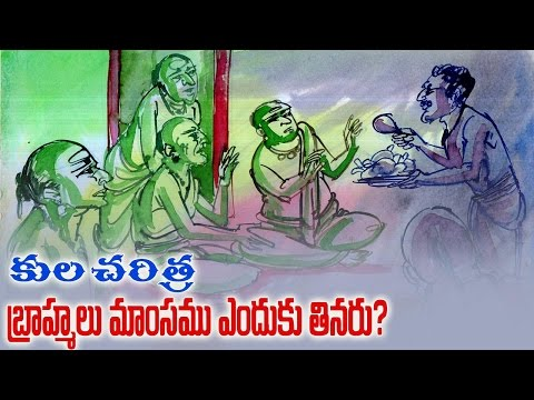 కుల చరిత్ర - Why Brahmins don't eat Non Veg?