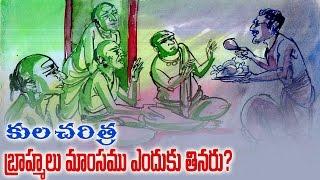 Video కుల చరిత్ర - Why Brahmins don't eat Non Veg? MP3, 3GP, MP4, WEBM, AVI, FLV April 2018
