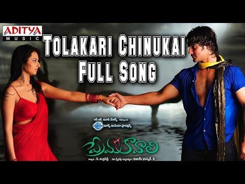 Video Tolakari Chinukai Full Song  ll Prema Kavali Movie ll Aadi, Isha Chawla download in MP3, 3GP, MP4, WEBM, AVI, FLV January 2017