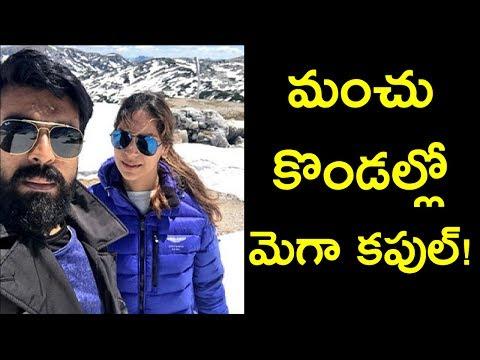 Charan & Upasana Trek For 7 Hours | మంచు కొండల్లో మెగా కపుల్!