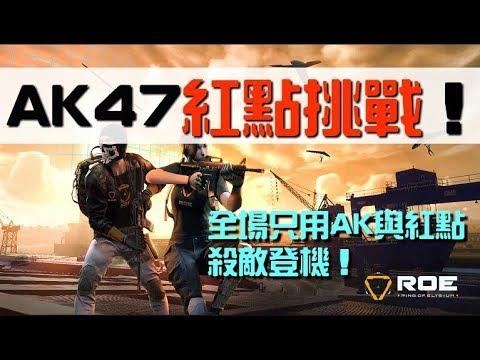 【R.O.E無限法則】AK47紅點挑戰!只用AK+紅點登機!
