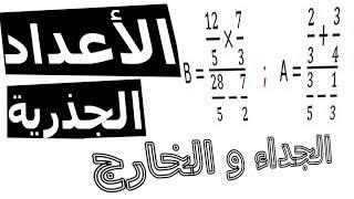 الرياضيات الثالثة إعدادي - الأعداد الجذرية الجداء و الخارج تمرين 2