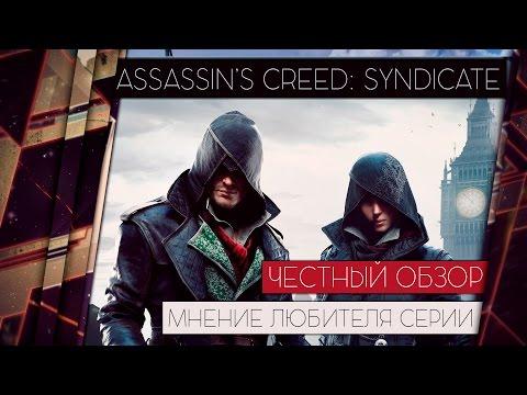 ASSASSIN'S CREED: SYNDICATE - ЧЕСТНЫЙ ОБЗОР. Темные и светлые стороны игры 18+ [БЕЗ СПОЙЛЕРОВ]