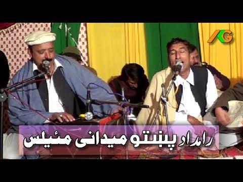 Ramdad Pashto Maidani Music Program / رامداد