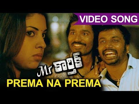 Mr.Karthik Movie Full Video Songs | Prema Na Prema Full Video Song | Dhanush