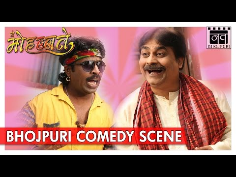 Video Superhit Bhojpuri Comedy Scene | ये मोहब्बतें Ye Mohabbatein | Bhojpuri Movie Scenes download in MP3, 3GP, MP4, WEBM, AVI, FLV January 2017