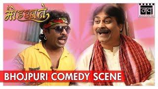 Video Superhit Bhojpuri Comedy Scene   ये मोहब्बतें Ye Mohabbatein   Bhojpuri Movie Scenes download in MP3, 3GP, MP4, WEBM, AVI, FLV January 2017