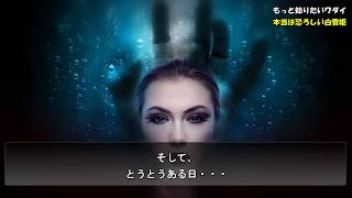 Video 【衝撃」本当は恐ろしいディズニー映画「白雪姫」の原作... MP3, 3GP, MP4, WEBM, AVI, FLV Mei 2018