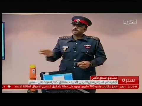 مشروع السياج الأمني لخفر السواحل 2017/4/4