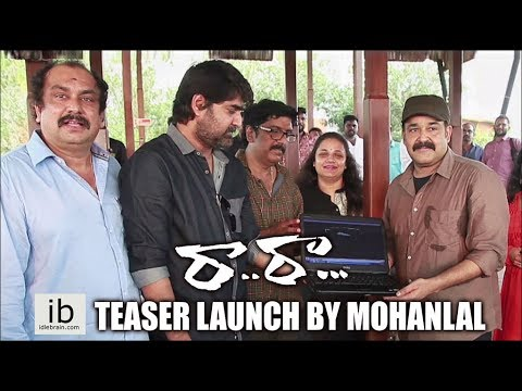 Raa Raa teaser launch by Mohanlal
