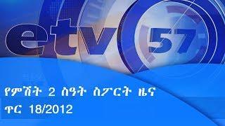የምሽት 2  ስዓት ስፖርት  ዜና…ጥር 18/2012 ዓ.ም|etv