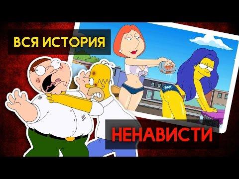 СИМПСОНЫ и ГРИФФИНЫ - СКОЛЬКО РАЗ ОНИ ПЕРЕСЕКАЛИСЬ - DomaVideo.Ru