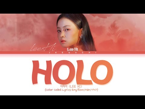 LEE HI( 이하이) 'HOLO (홀로)' lyrics (Color Coded Lyrics Eng/Rom/Han/가사)