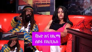 Seifu on Ebs, Interview with Jalude and Halima